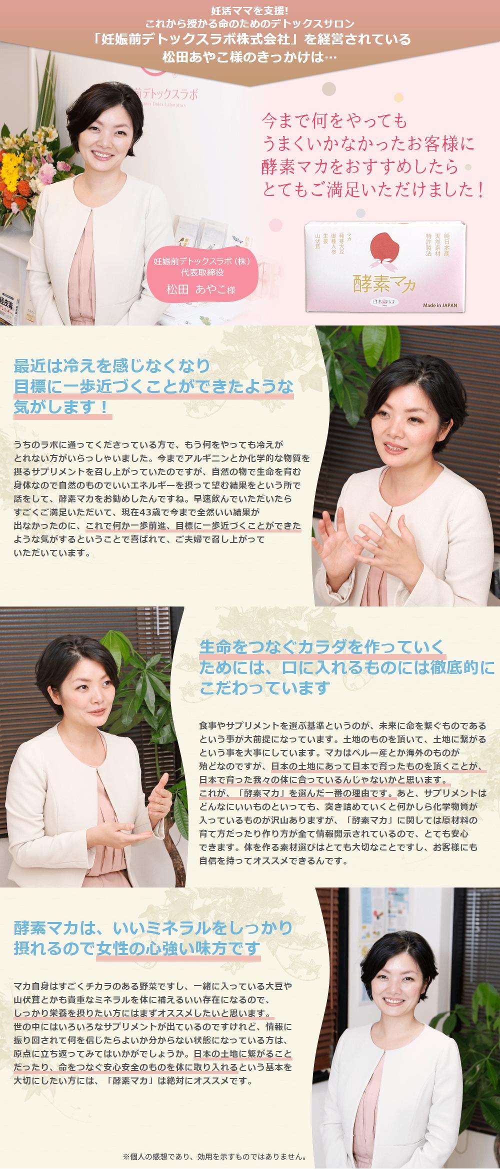ママ活・妊活サプリ【酵素マカ】の効果と実績について