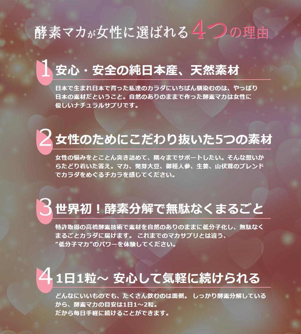ママ活・妊活サプリ【酵素マカ】の効果と実績について02