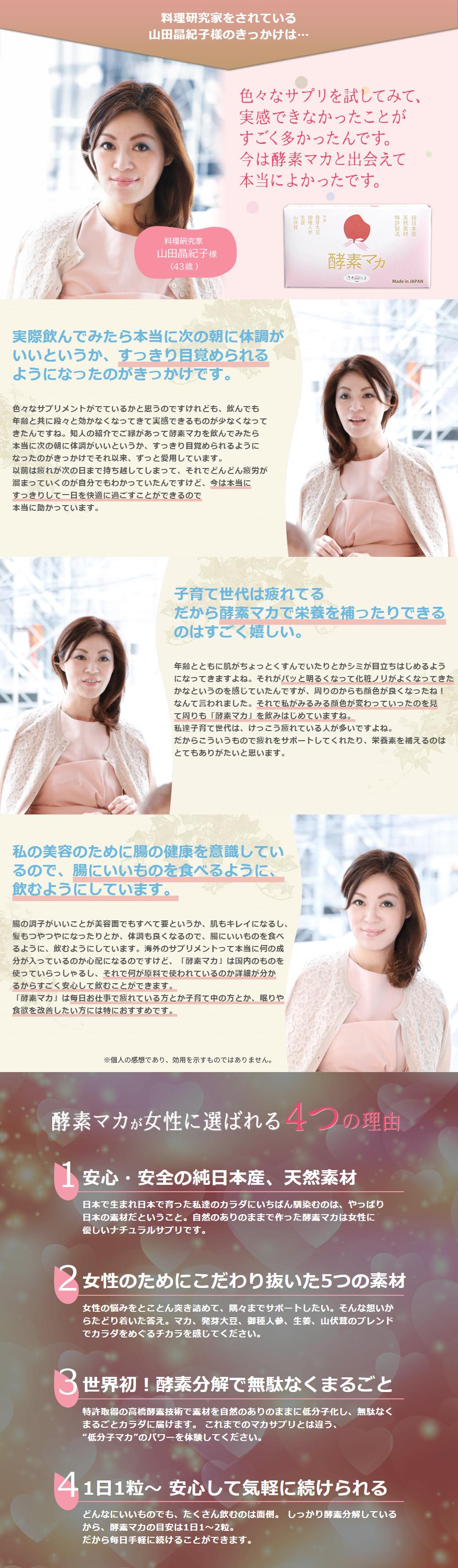 ママ活・妊活サプリ【酵素マカ】の効果と実績について06