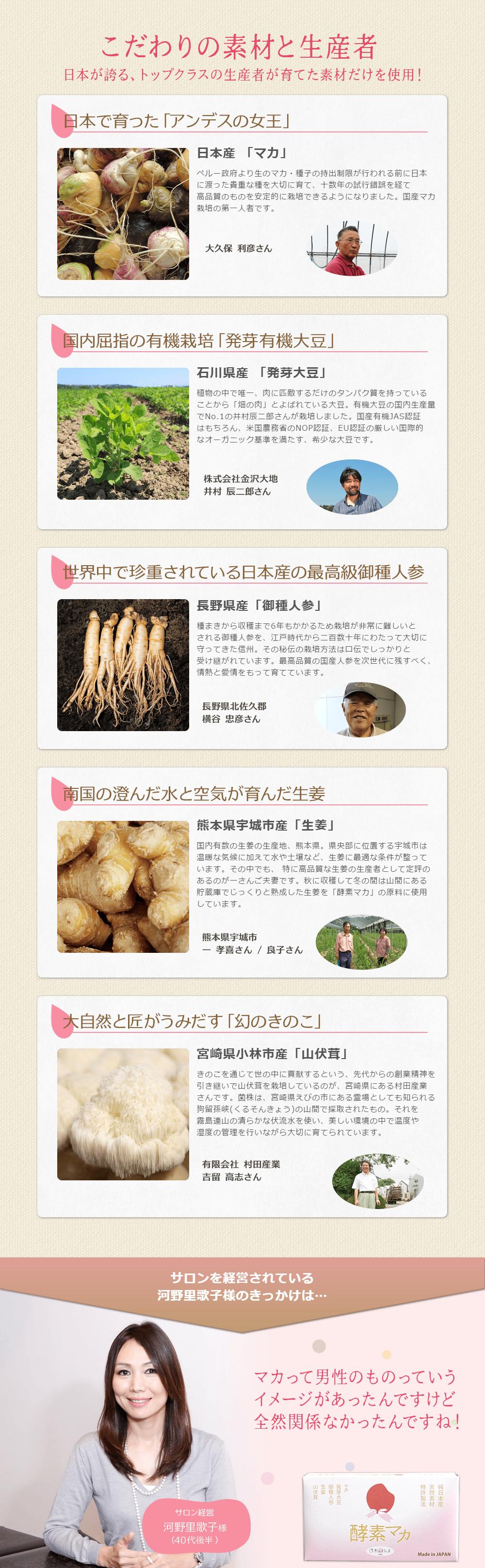 ママ活・妊活サプリ【酵素マカ】の効果と実績について07