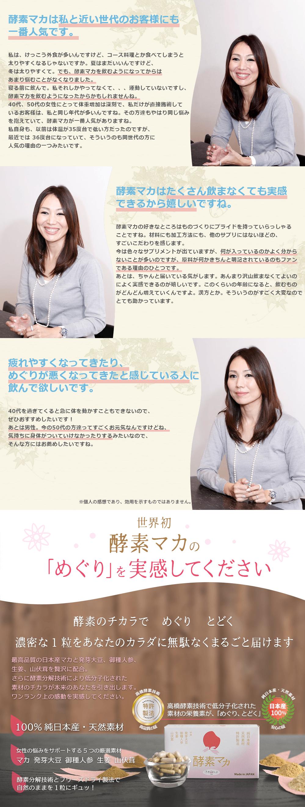 ママ活・妊活サプリ【酵素マカ】の効果と実績について08