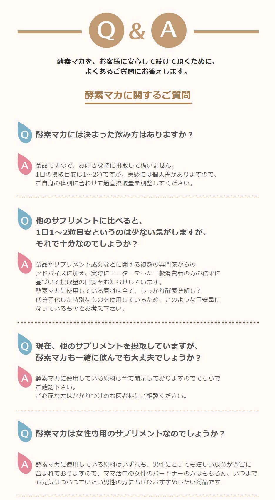 ママ活・妊活サプリ【酵素マカ】の効果と実績について09
