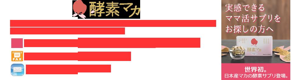 酵素マカ注文方法_00